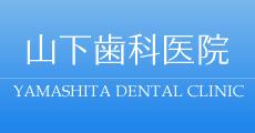 横浜市 金沢区京急富岡 歯医者/歯科|山下歯科医院